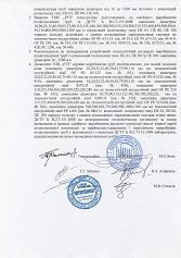 Акт постановки на производство труб РТЗ вода