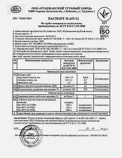 Паспорт на партію поліетиленових труб РТЗ